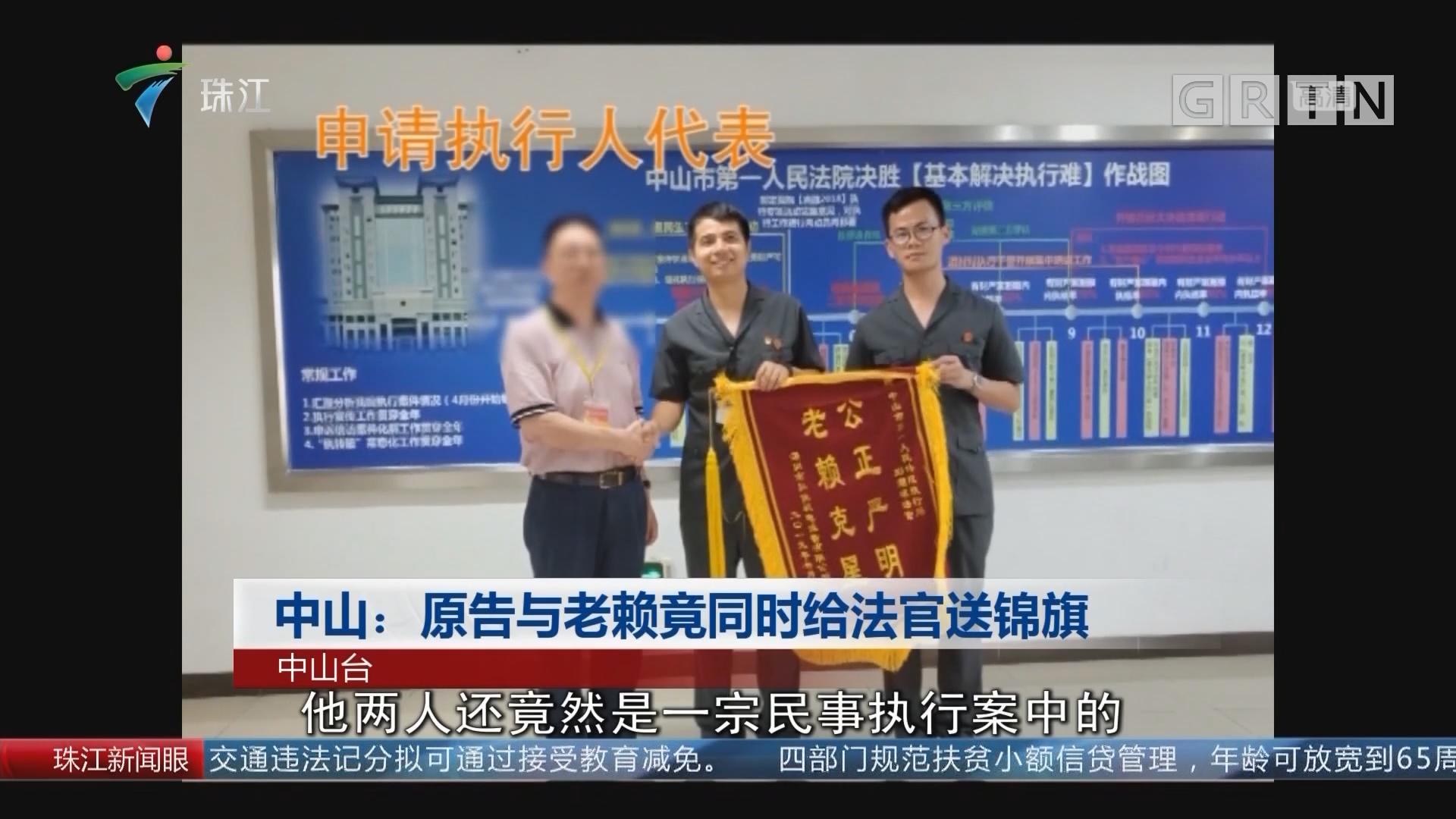 中山:原告与老赖竟同时给法官送锦旗