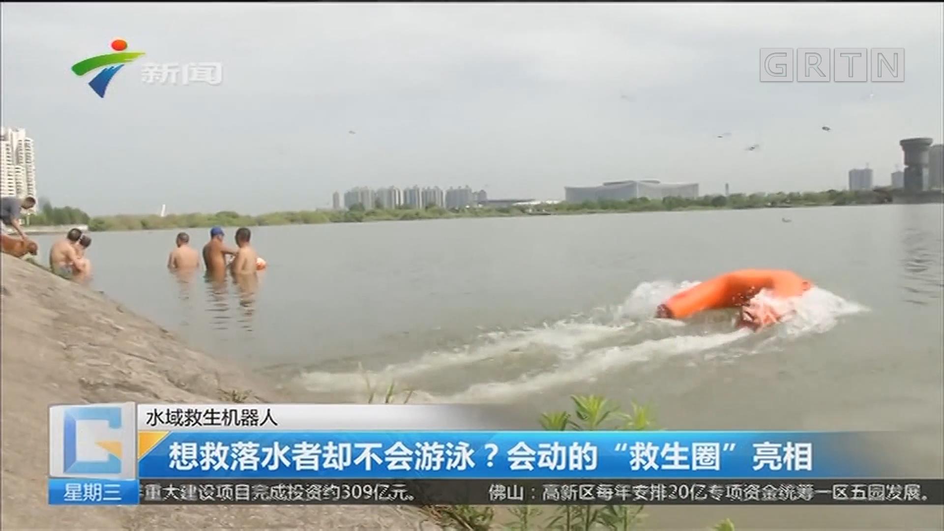 """水域救生机器人:想救落水者却不会游泳?会动的""""救生圈""""亮相"""