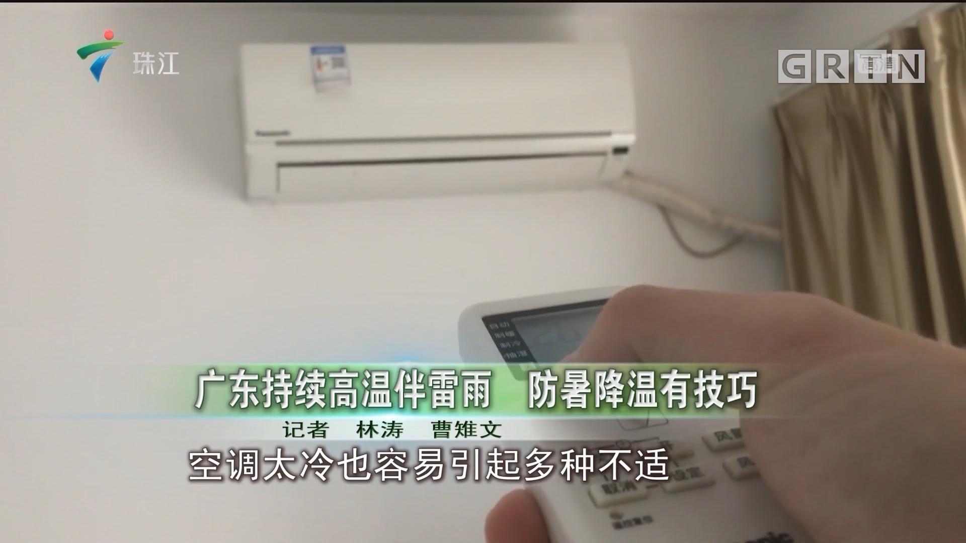 广东持续高温伴雷雨 防暑降温有技巧