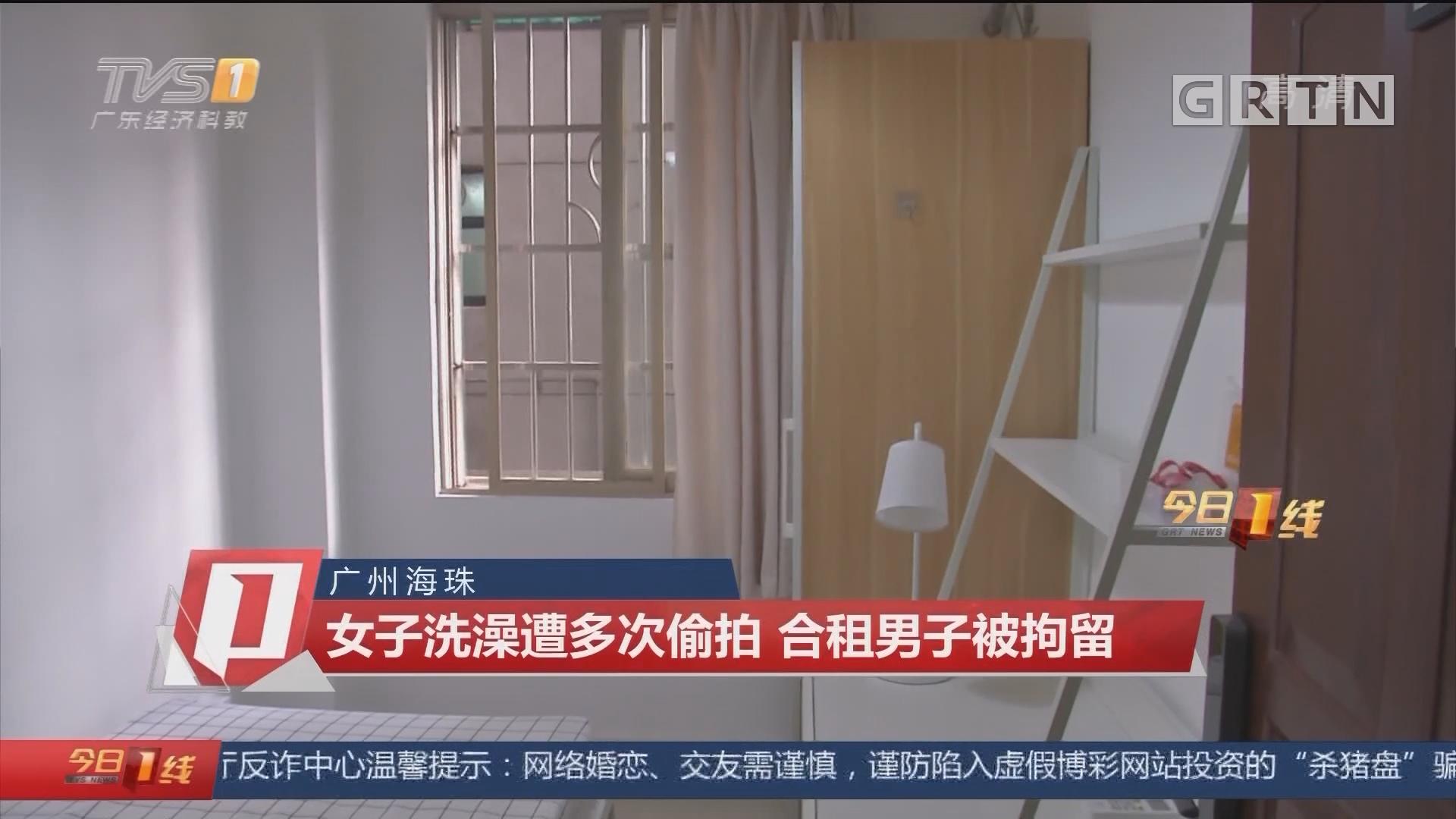 广州海珠:女子洗澡遭多次偷拍 合租男子被拘留