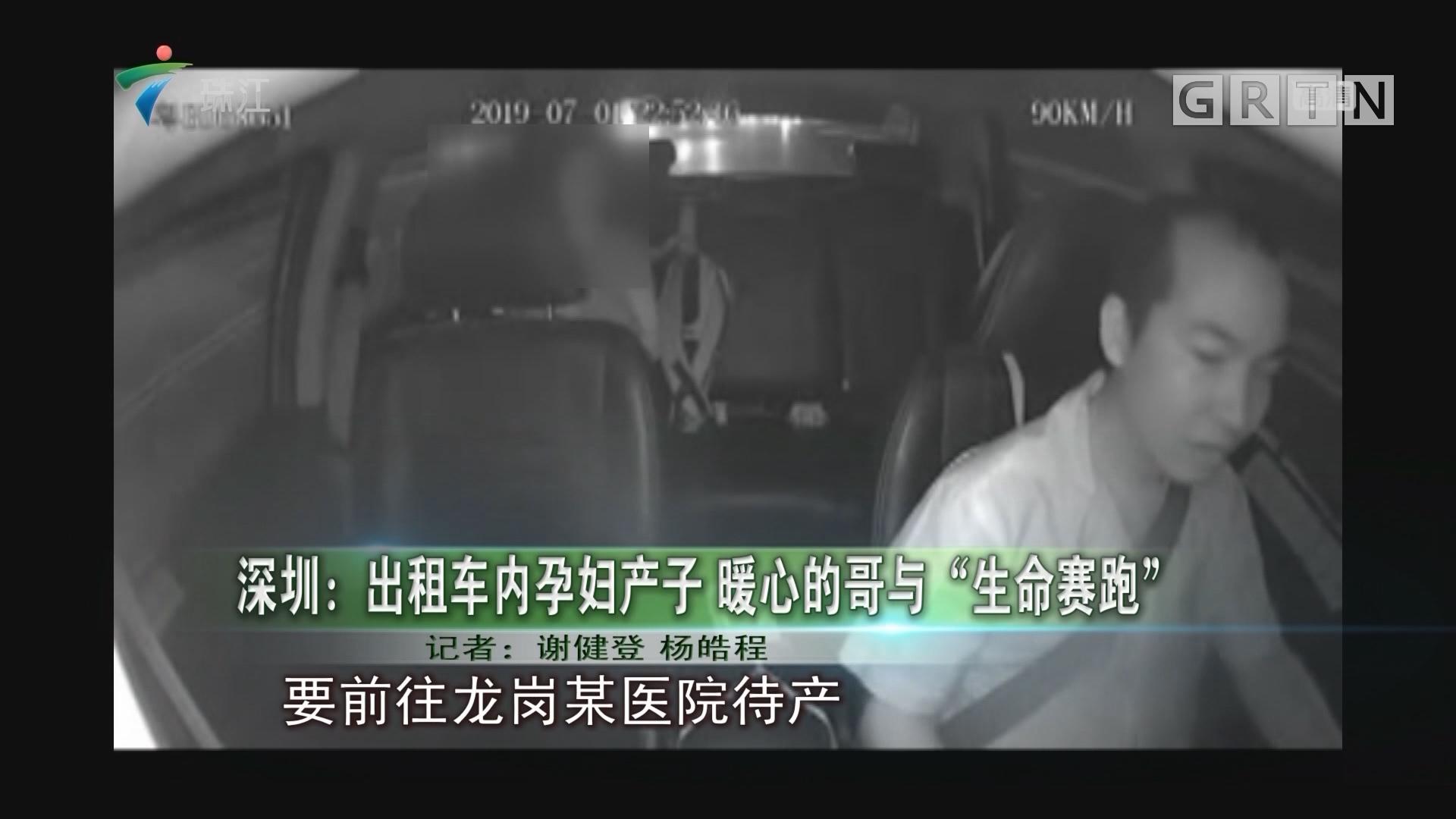 """深圳:出租车内孕妇产子 暖心的哥与""""生命赛跑"""""""