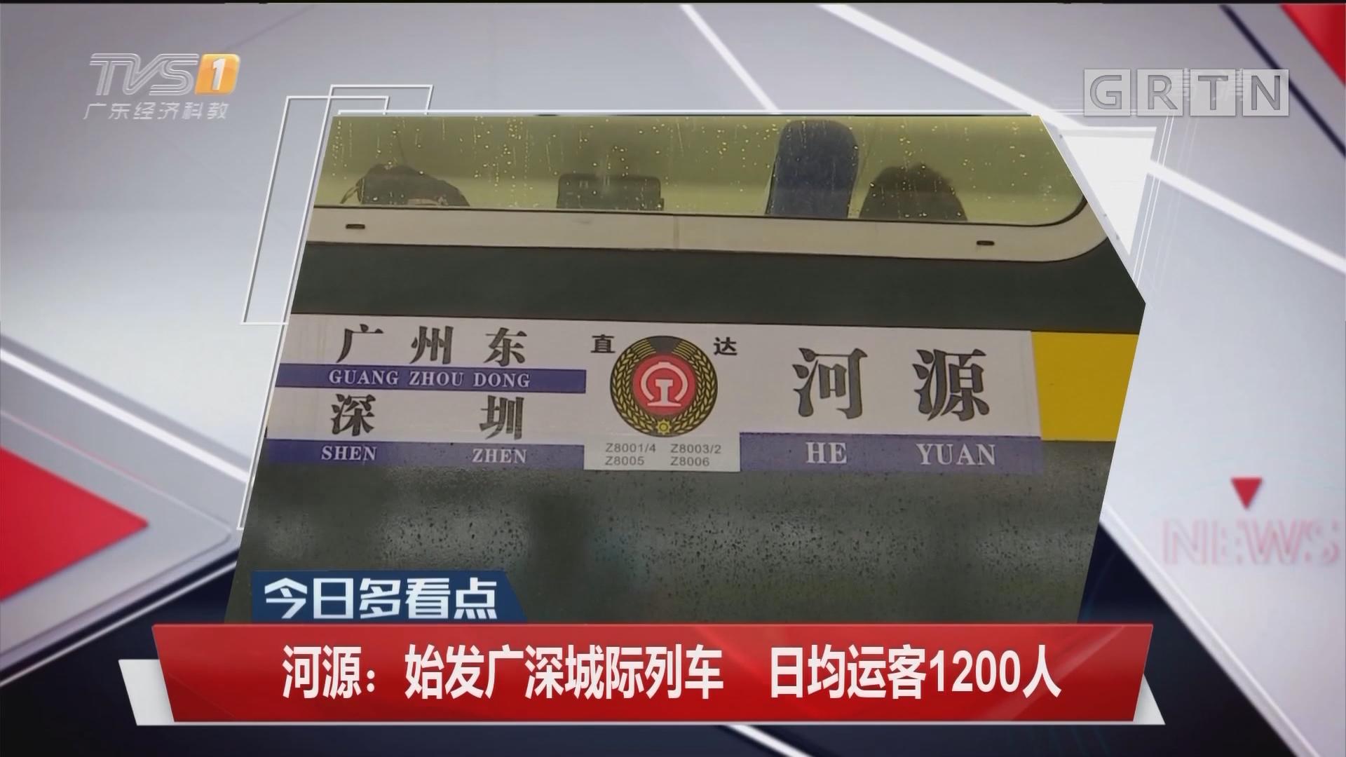 河源:始发广深城际列车 日均运客1200人