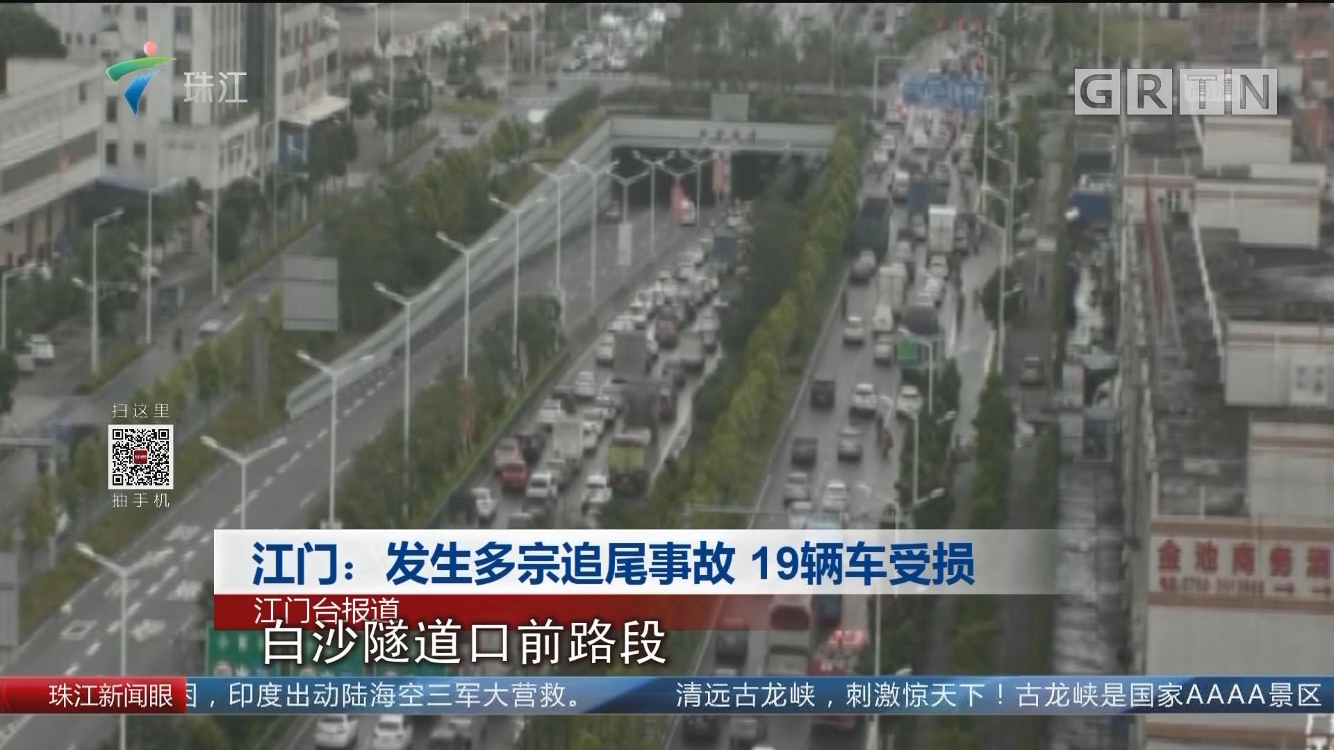 江门:发生多宗追尾事故 19辆车受损