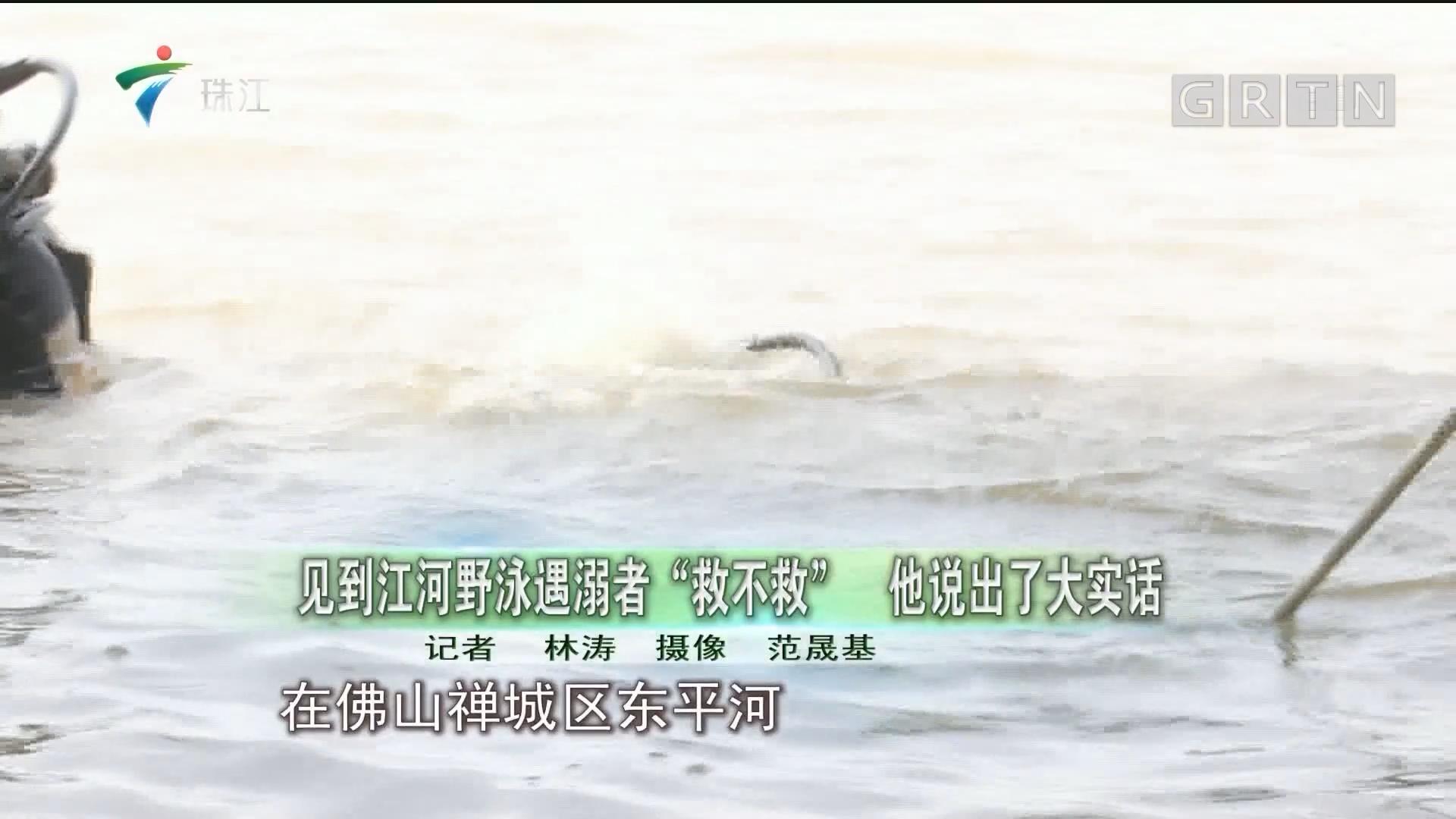 """見到江河野泳遇溺者""""救不救"""" 他說出了大實話"""