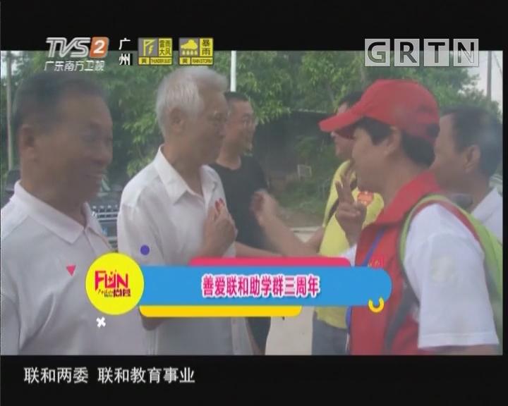 [2019-07-20]FUN尚荟:善爱联和助学群三周年