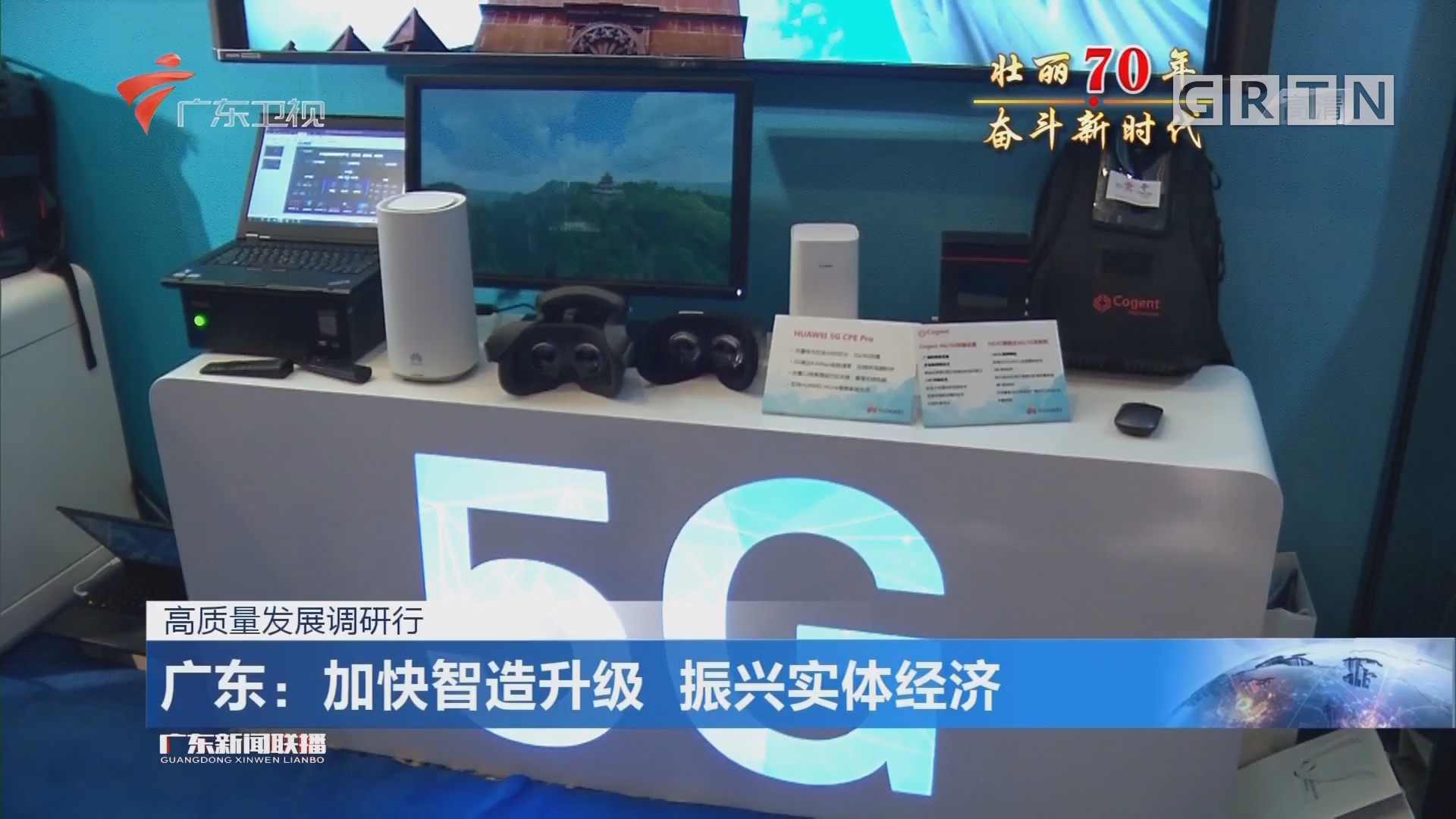 广东:加快智造升级 振兴实体经济