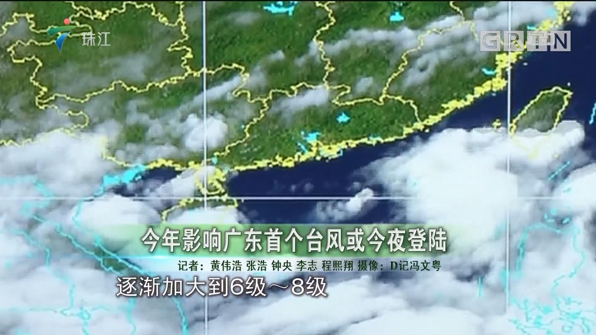 今年影响广东首个台风或今夜登陆