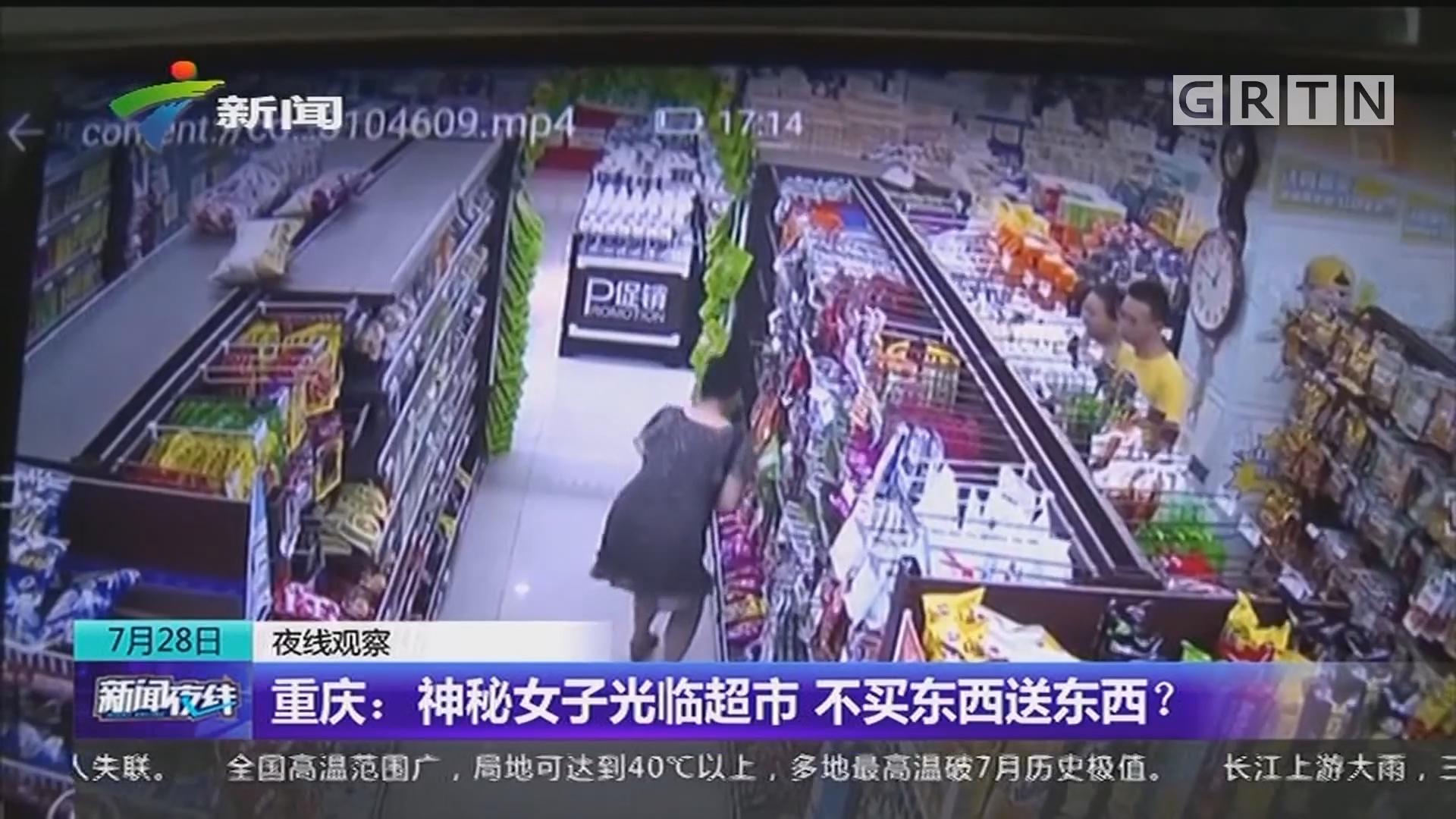 重庆:神秘女子光临超市 不买东西送东西?