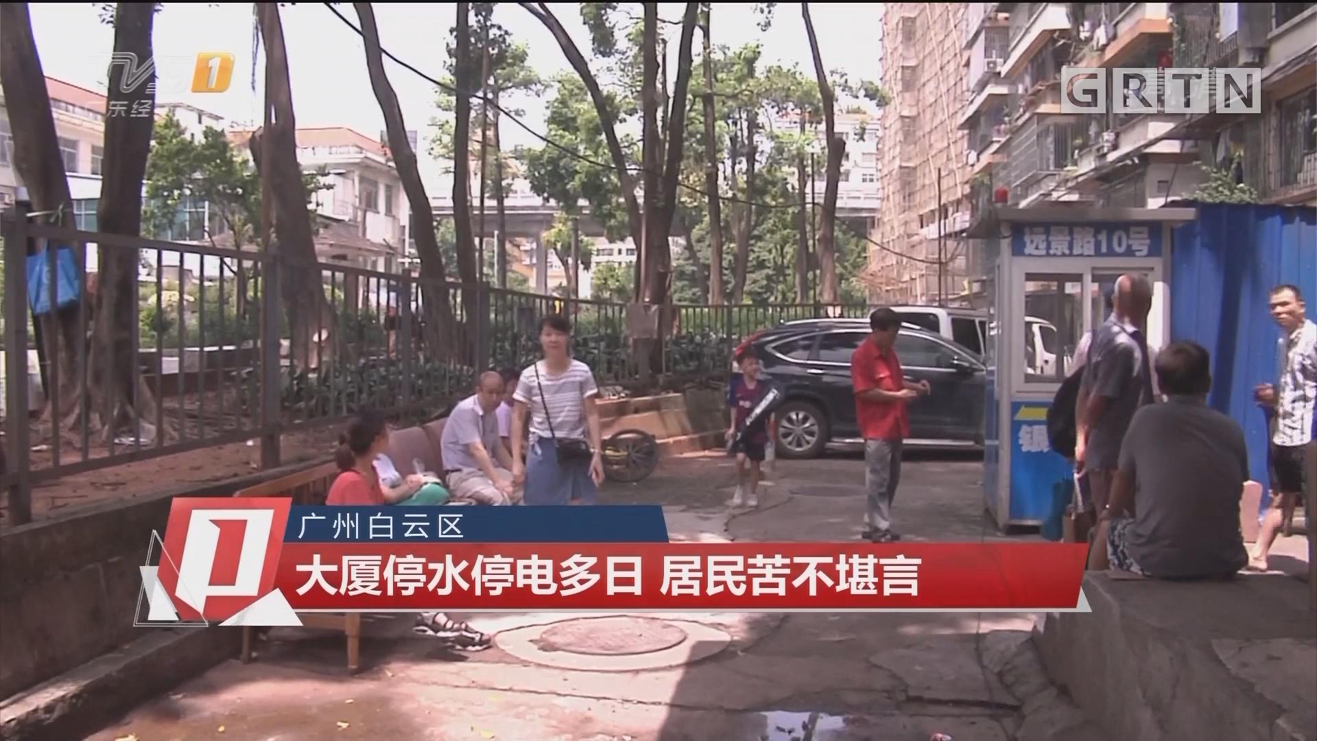 广州白云区:大厦停水停电多日 居民苦不堪言
