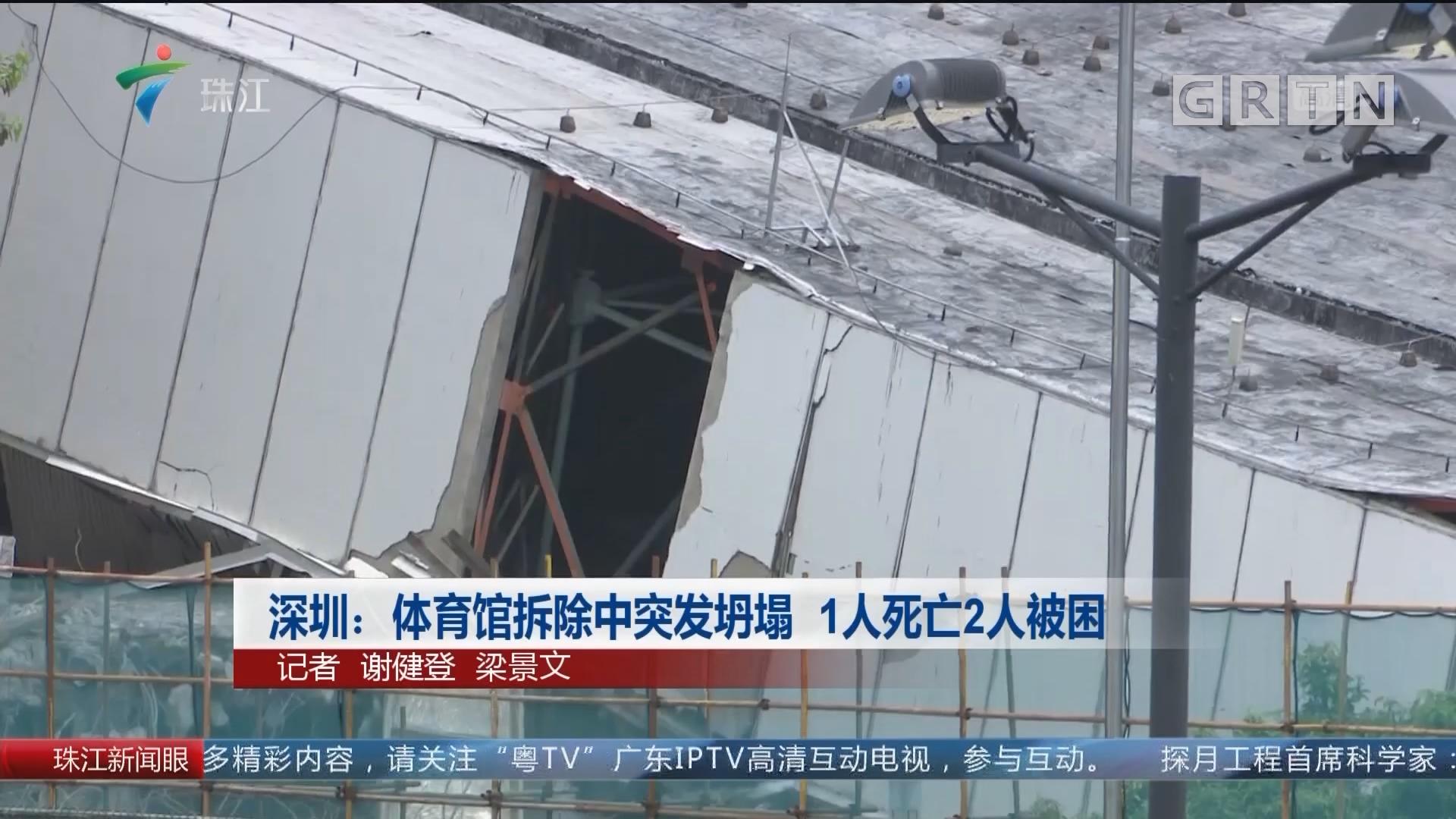 深圳:体育馆拆除中突发坍塌 1人死亡2人被困