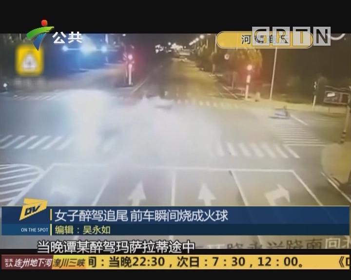 女子醉駕追尾 前車瞬間燒成火球