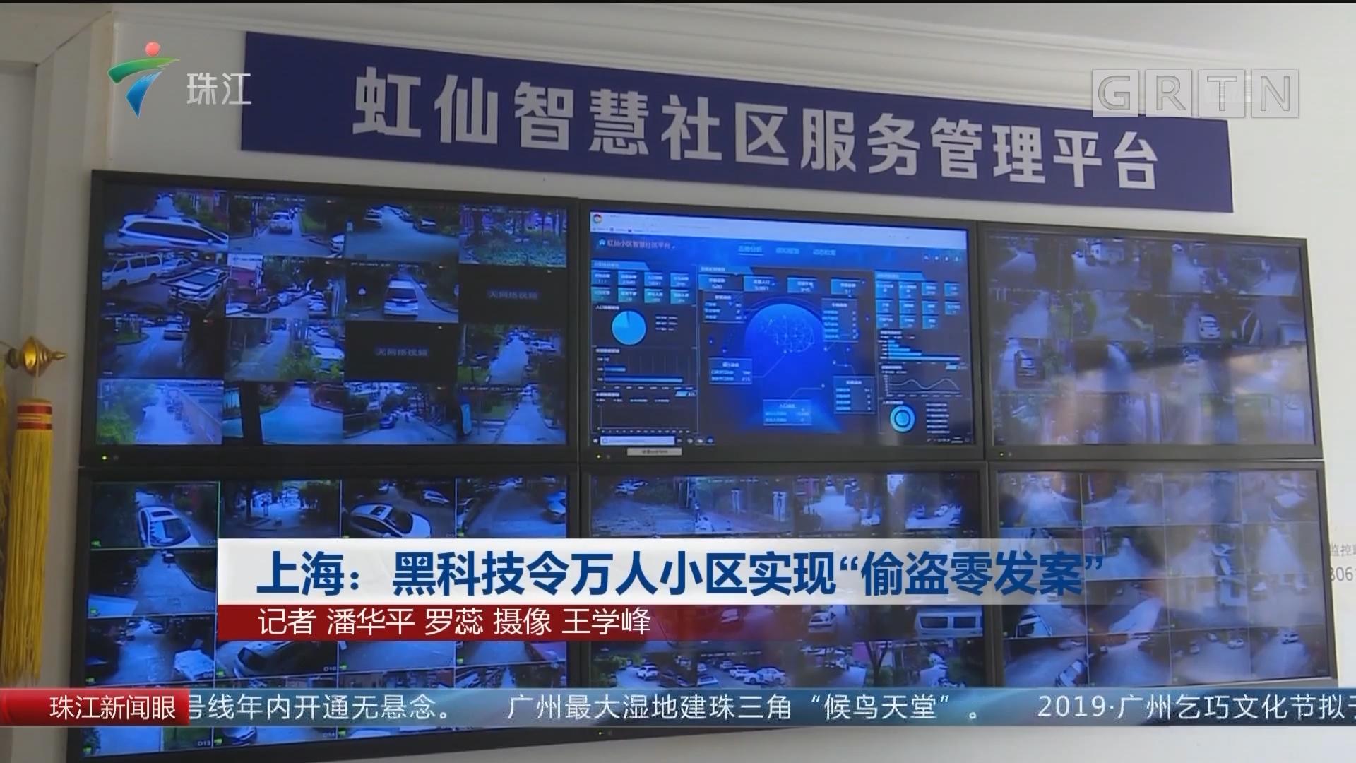 """上海:黑科技令万人小区实现""""偷盗零发案"""""""