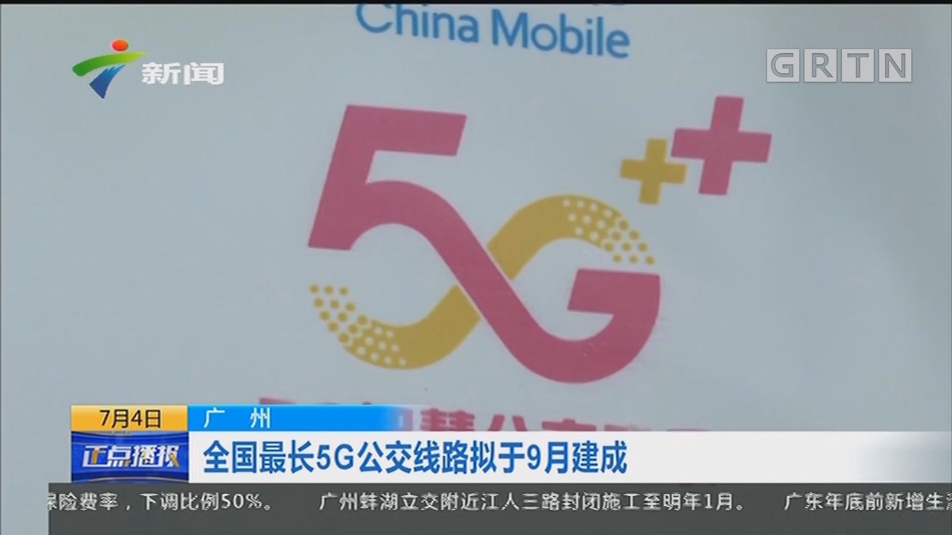 广州:全国最长5G公交线路拟于9月建成