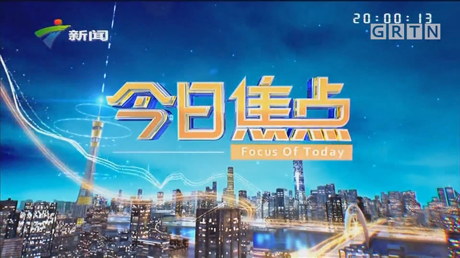 [HD][2019-07-29]今日焦点:广州:七月起高速公路严查后座不系安全带