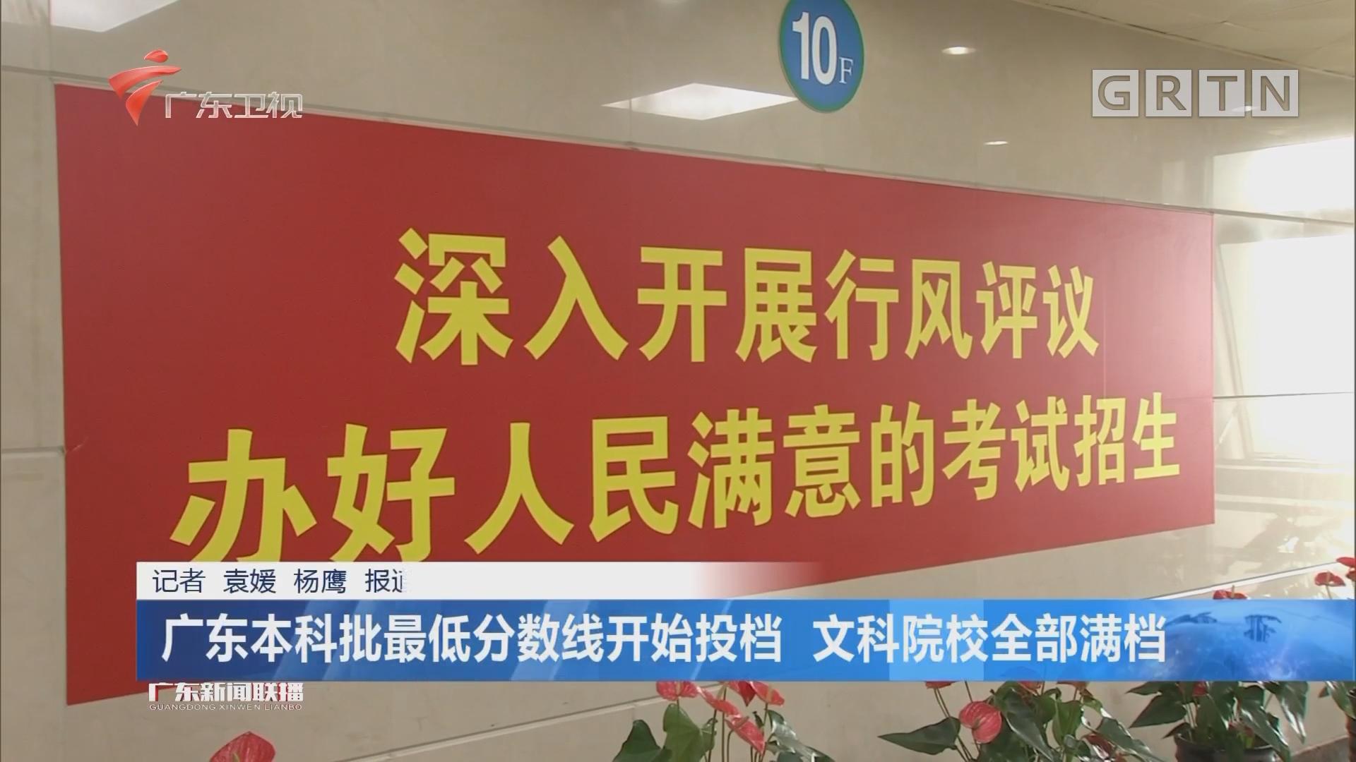 广东本科批最低分数线开始投档 文科院校全部满档