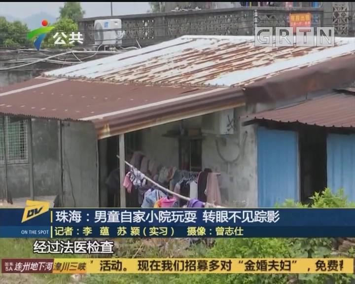 珠海:男童自家小院玩耍 转眼不见踪影