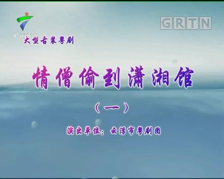[2019-07-24]剧场连线:粤剧 情僧偷到潇湘馆(一)