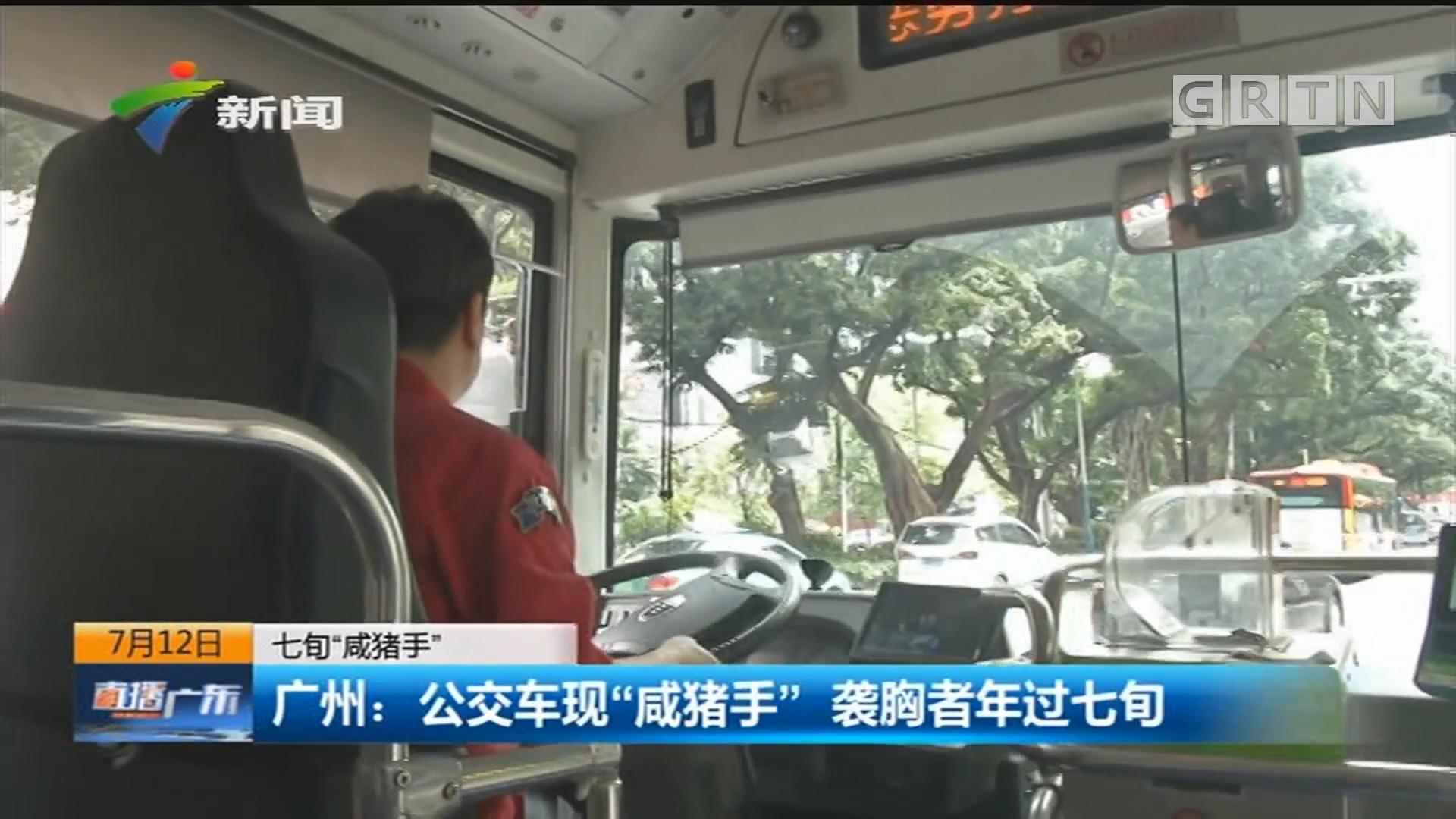 """广州:公交车现""""咸猪手"""" 袭胸者年过七旬"""