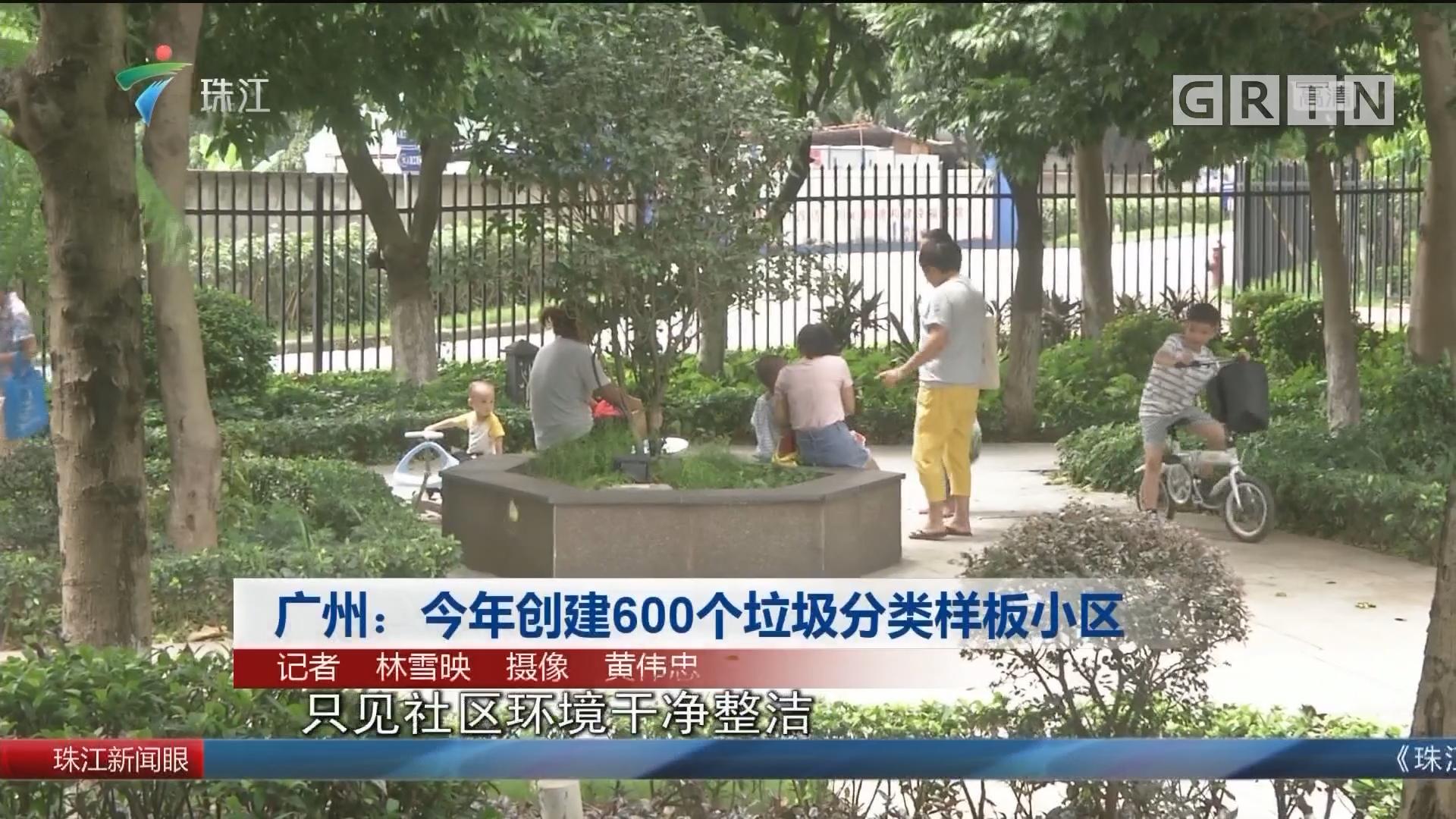 广州:今年创建600个垃圾分类样板小区