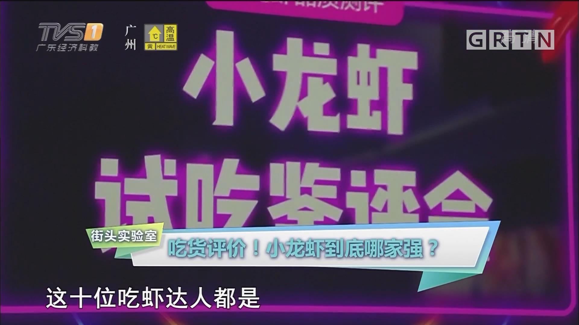 [HD][2019-07-01]马后炮生活+《消费研究院》:街头实验室:吃货评价!小龙虾到底哪家强?