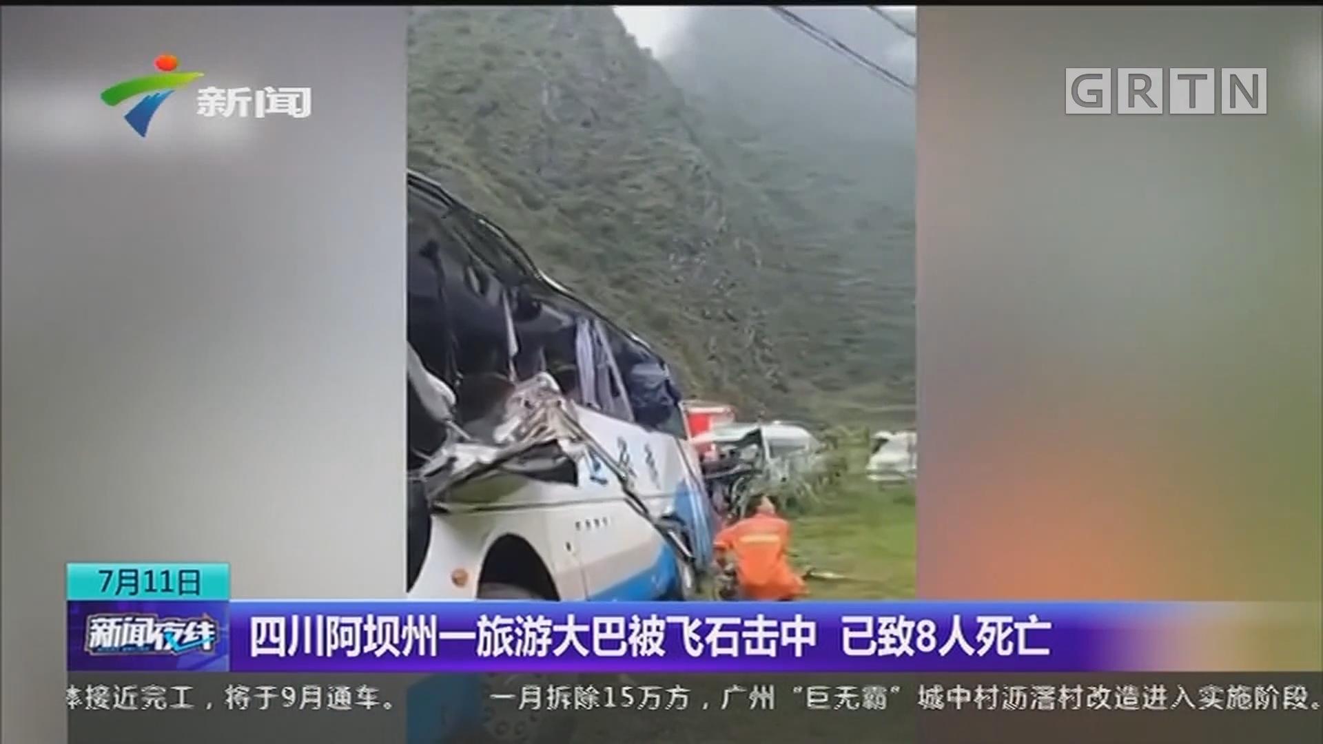 四川阿坝州一旅游大巴被飞石击中 已致8人死