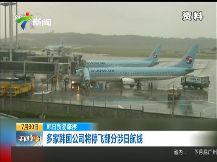 韩日贸易摩擦:多家韩国公司将停飞部分涉日航线