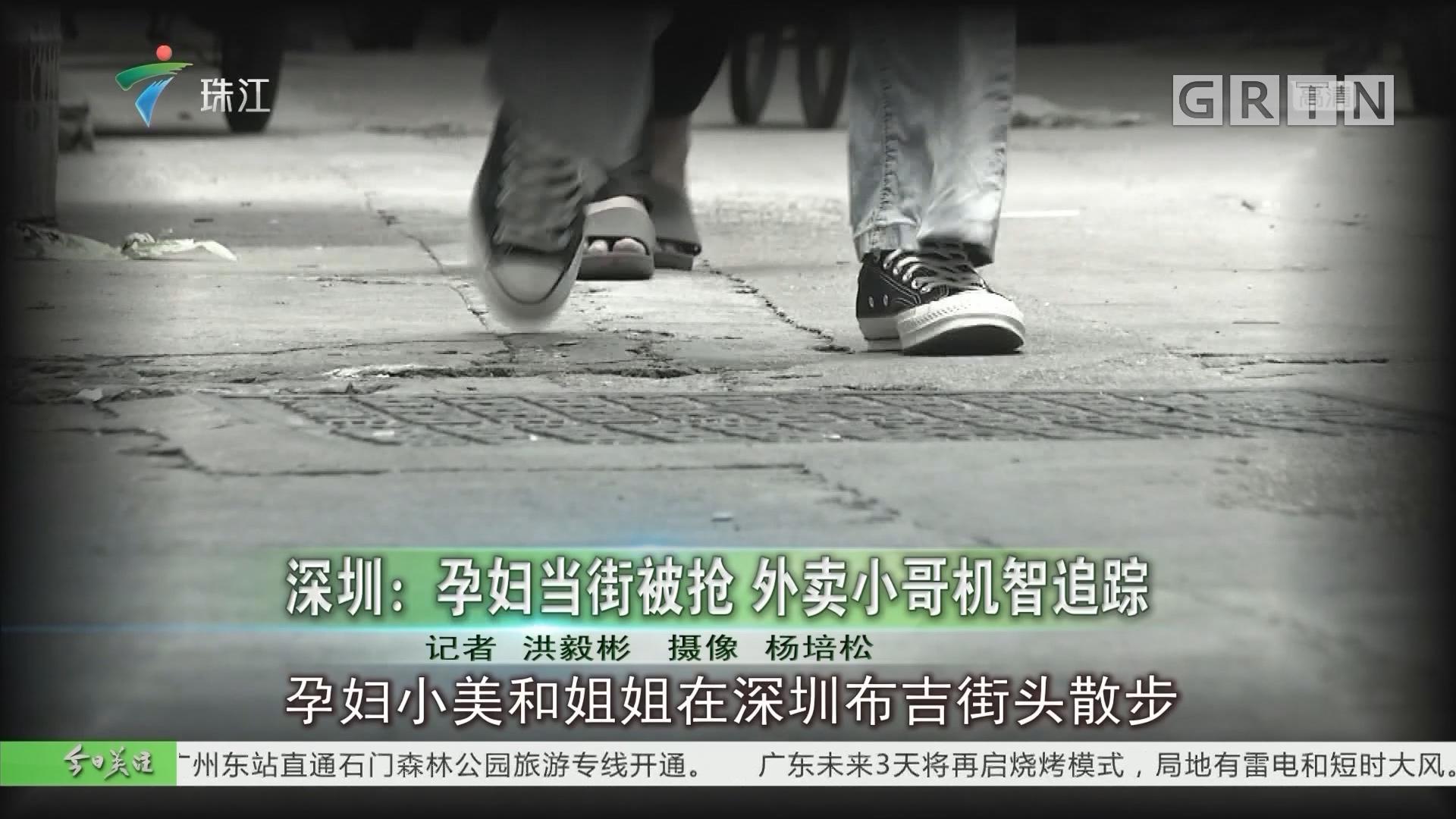 深圳:孕妇当街被抢 外卖小哥机智追踪