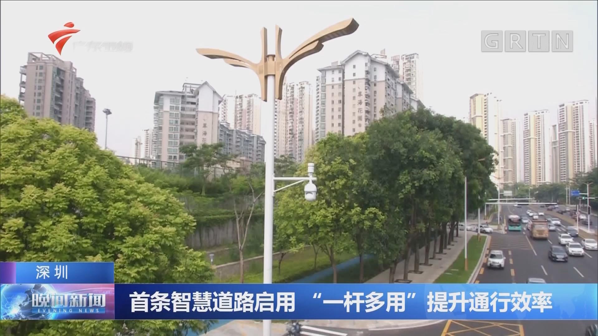 """深圳:首条智慧道路启用""""一杆多用""""提升通行效率"""