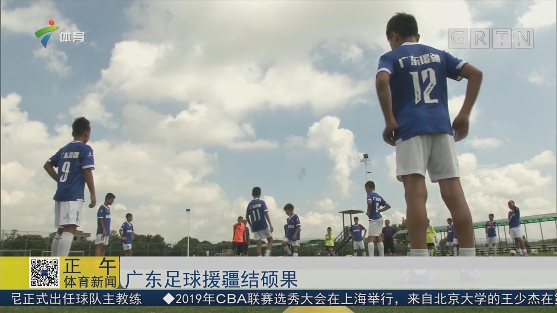 广东足球援疆结硕果