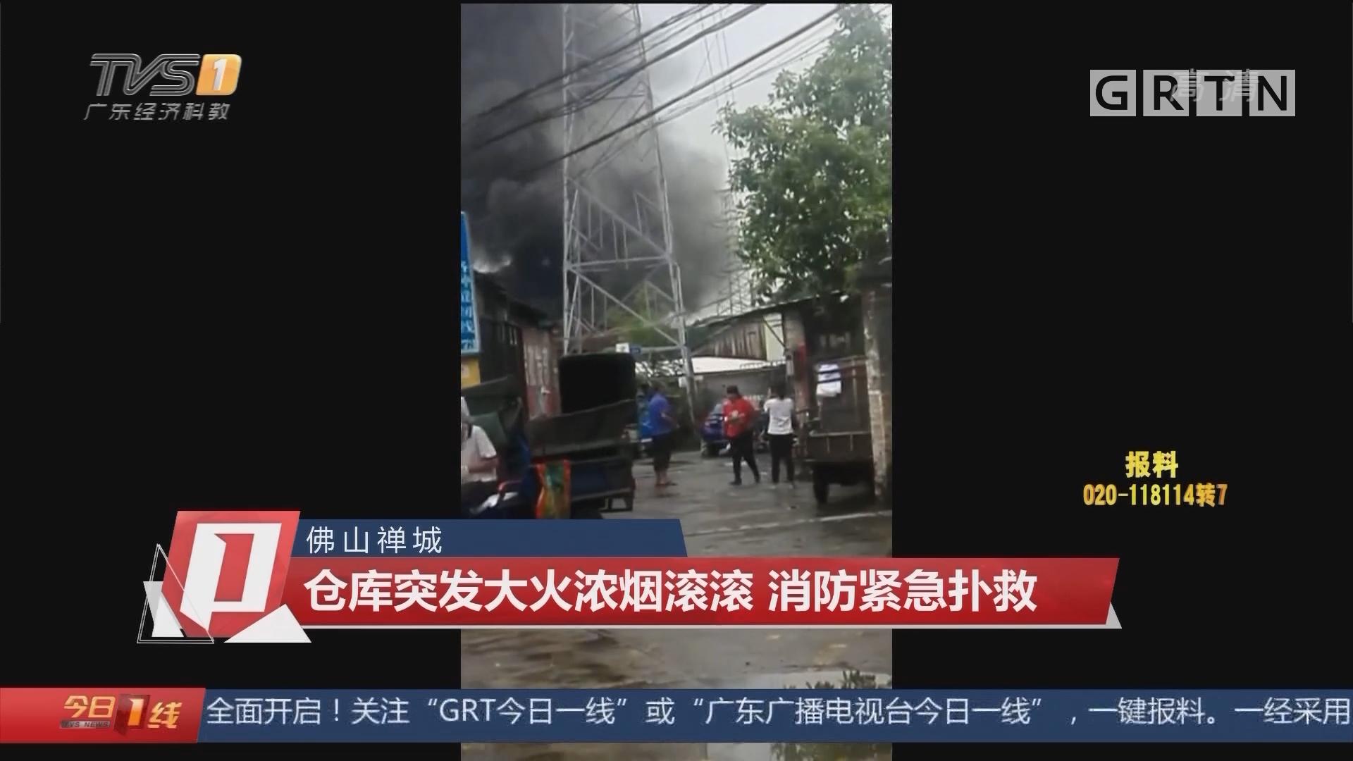 佛山禅城:仓库突发大火浓烟滚滚 消防紧急扑救