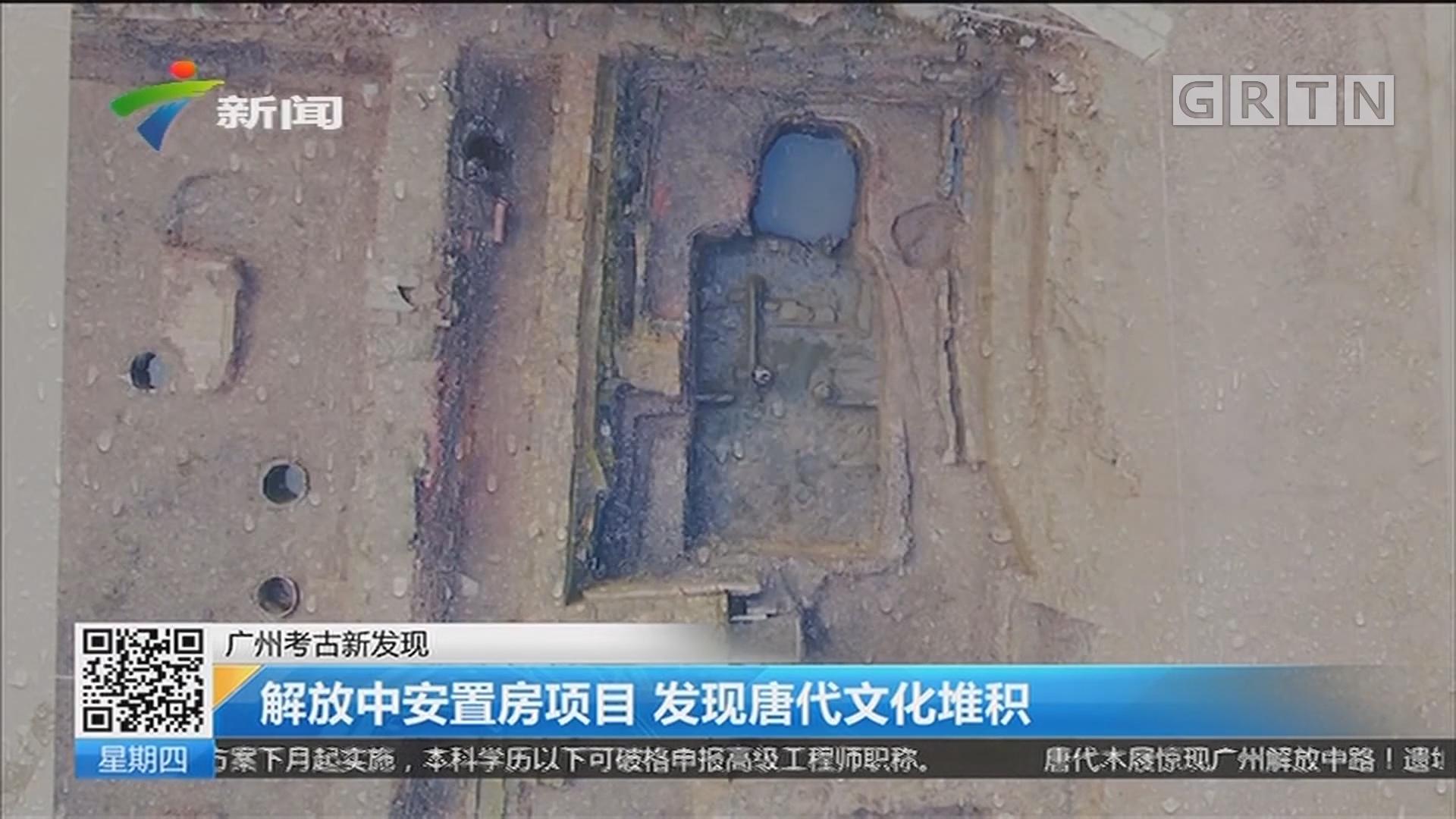 广州考古新发现:解放中安置房项目 发现唐代文化堆积