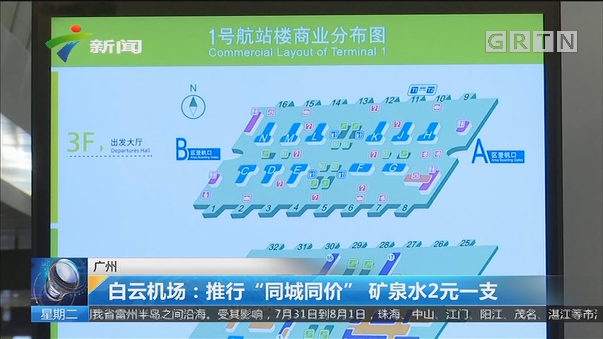 """广州 白云机场:推行""""同城同价"""" 矿泉水2元一支"""