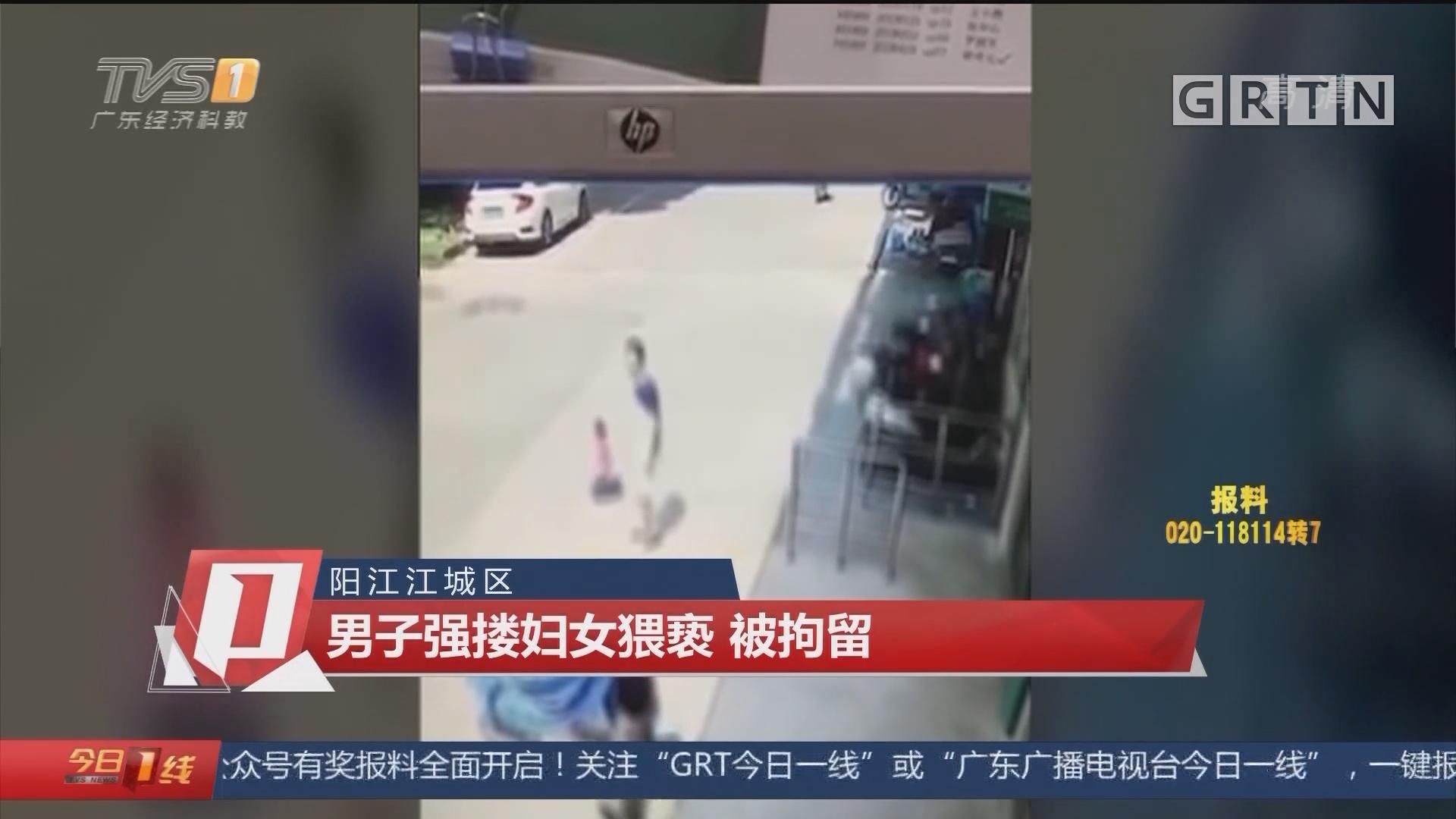 陽江江城區:男子強摟婦女猥褻 被拘留