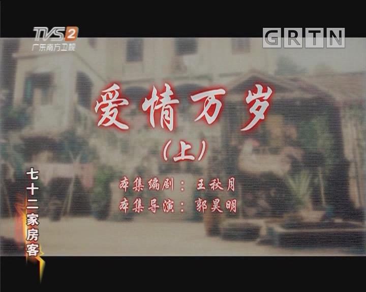 [2019-07-23]七十二家房客:爱情万岁(上)