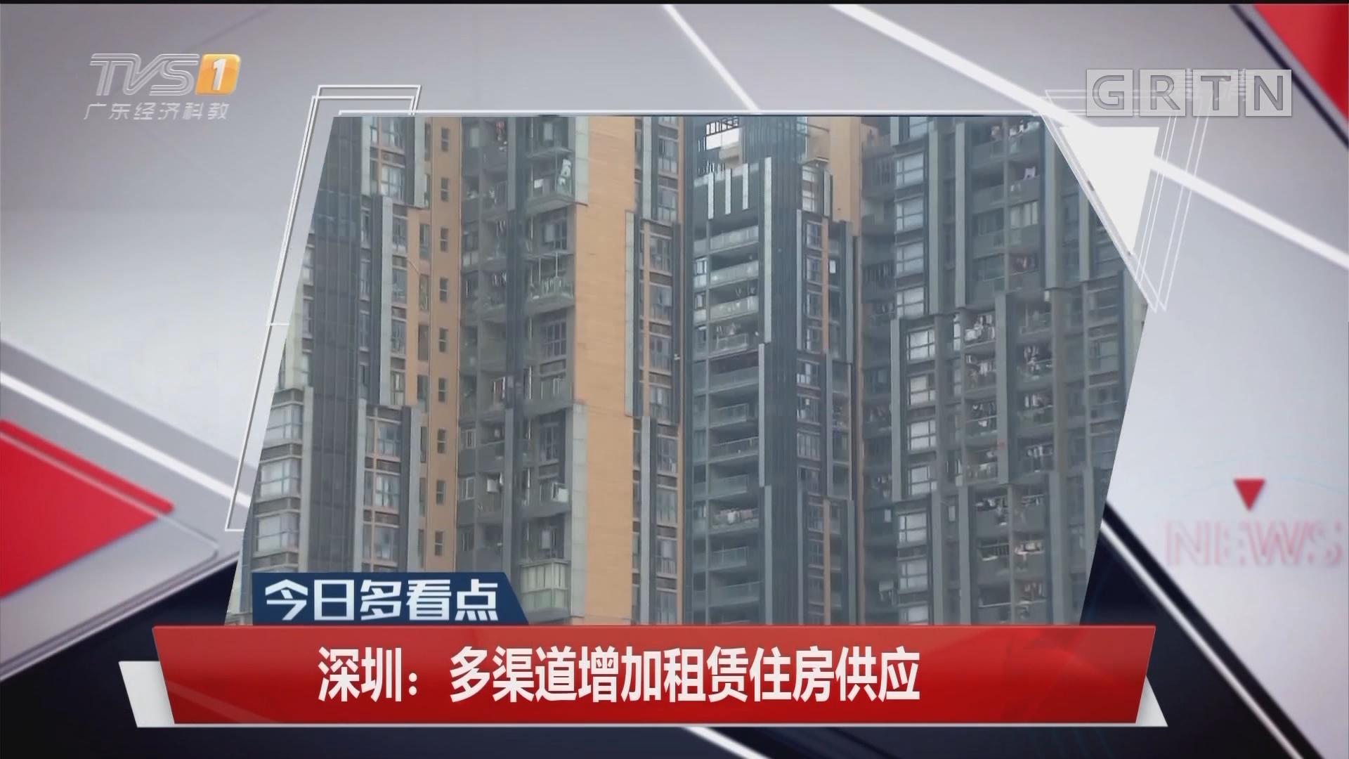 深圳:多渠道增加租賃住房供應