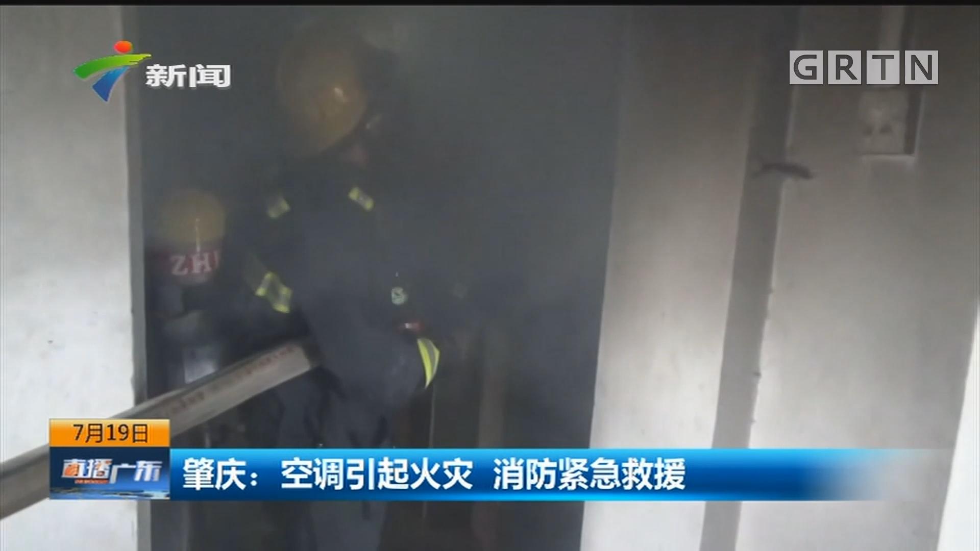 肇庆:空调引起火灾 消防紧急救援