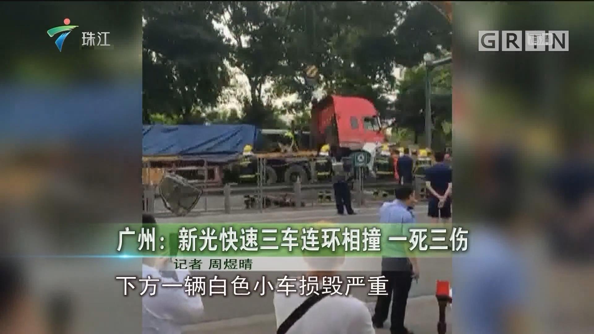 廣州:新光快速三車連環相撞 一死三傷
