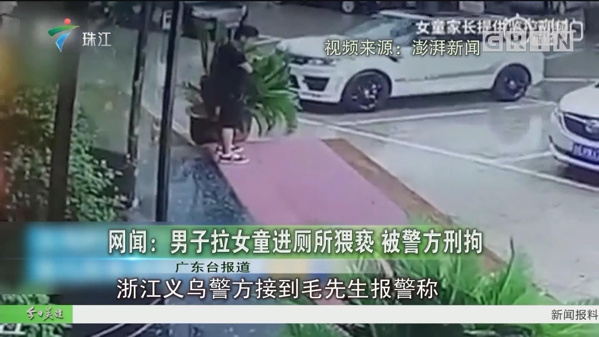 网闻:男子拉女童进厕所猥亵 被警方刑拘