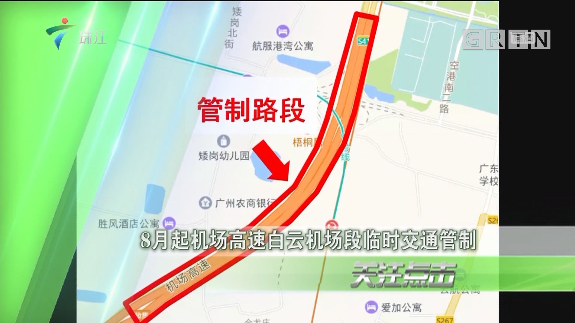 8月起机场高速白云机场段临时交通管制