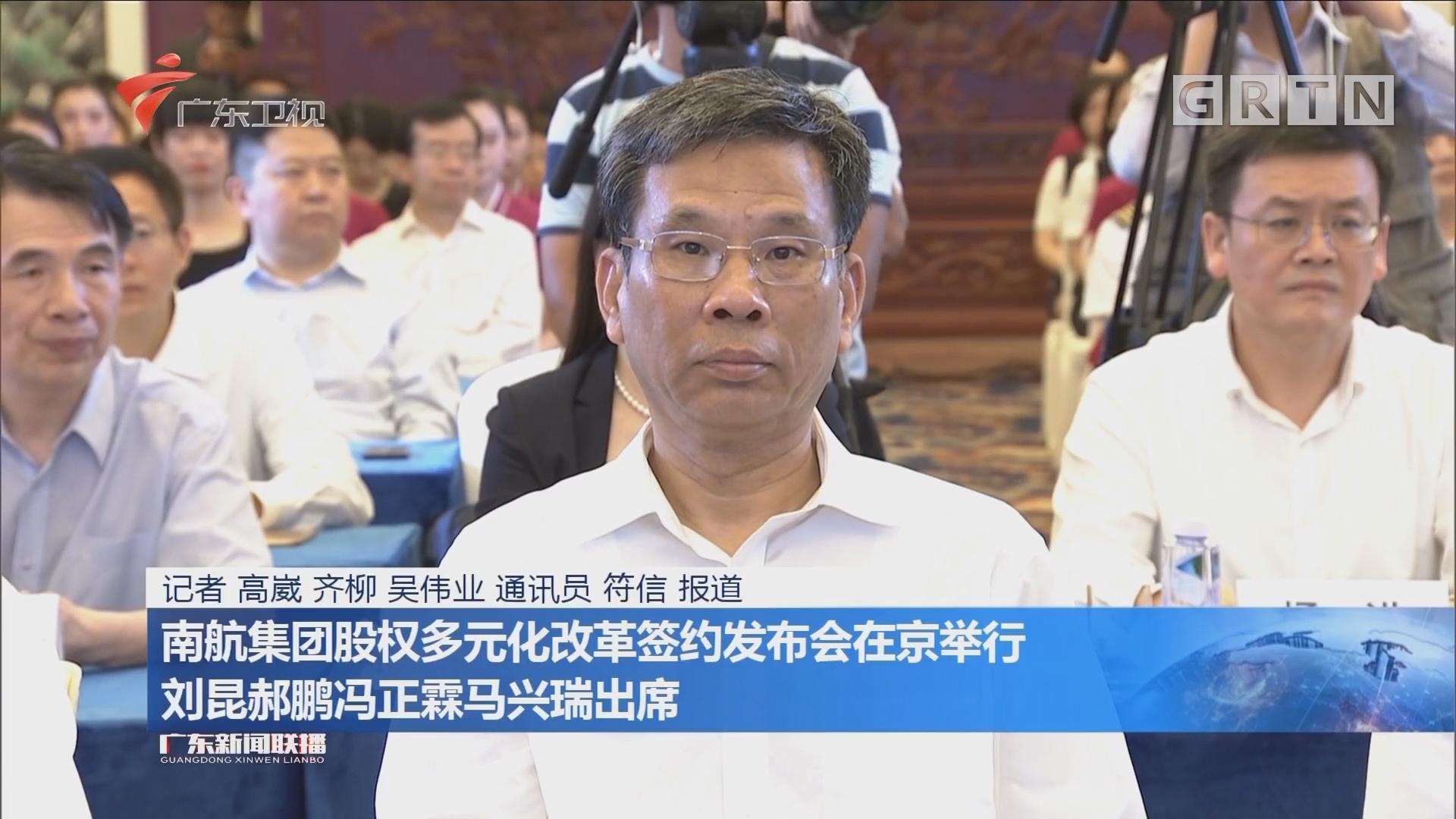 南航集團股權多元化改革簽約發布會在京舉行 劉昆郝鵬馮正霖馬興瑞出席