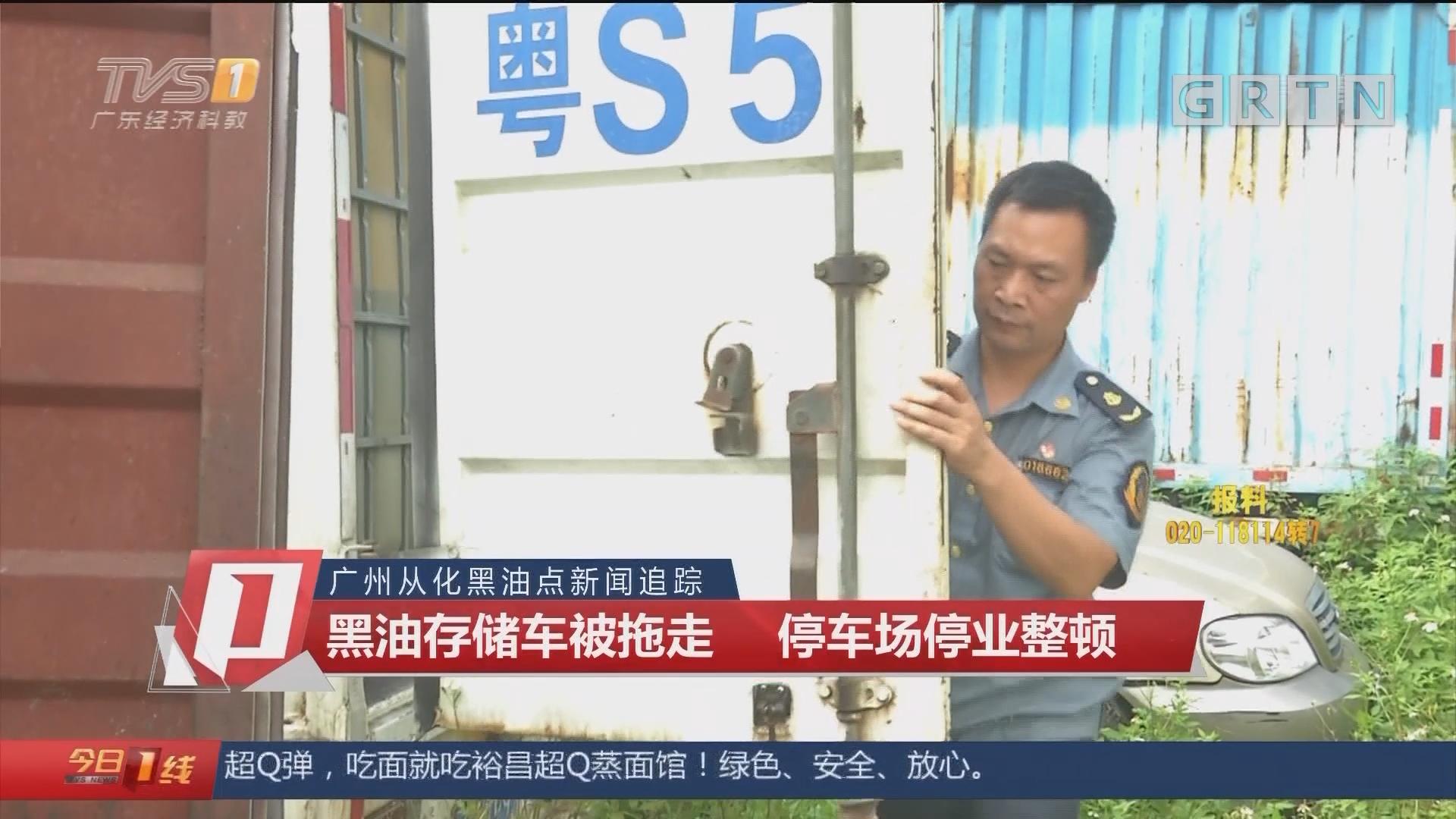 广州从化黑油点新闻追踪:黑油存储车被拖走 停车场停业整顿