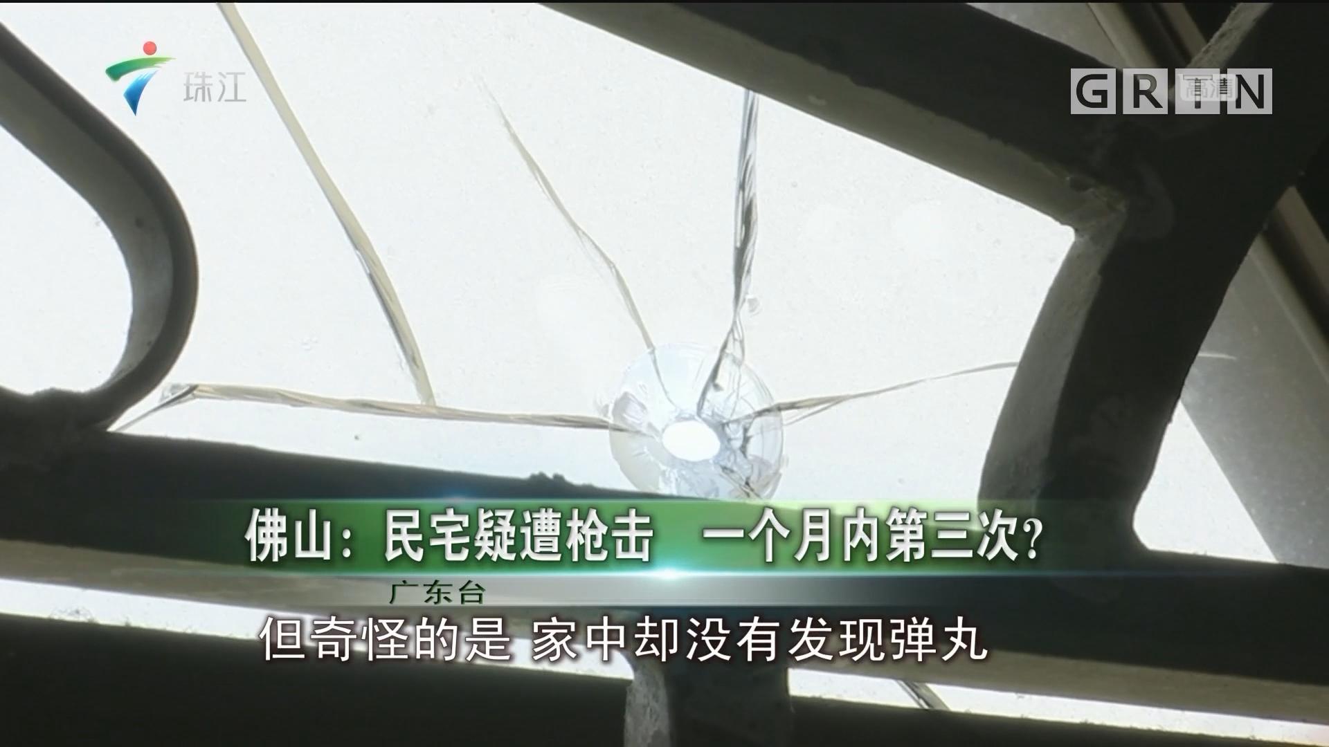 佛山:民宅疑遭枪击 一个月内第三次?