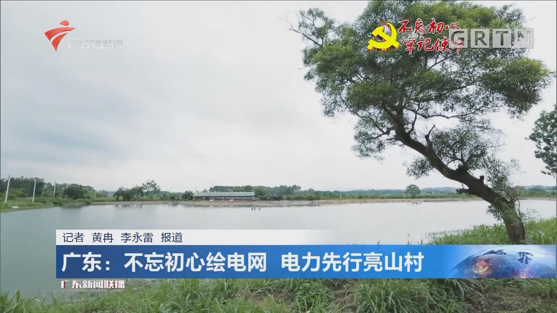 广东:不忘初心绘电网 电力先行亮山村