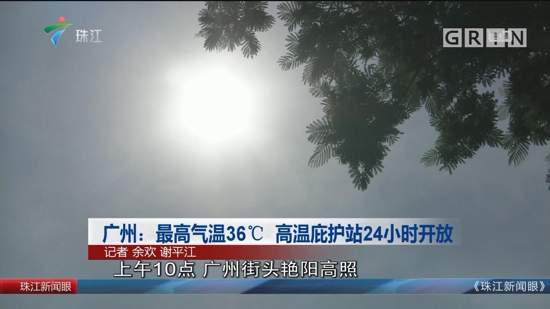 广州:最高气温36℃ 高温庇护站24小时开放