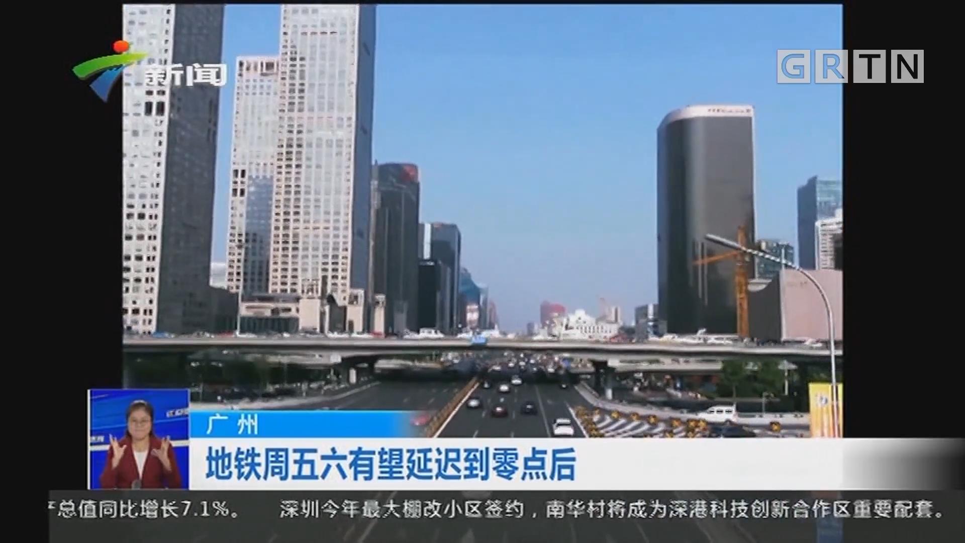 广州:地铁周五六有望延迟到零点后