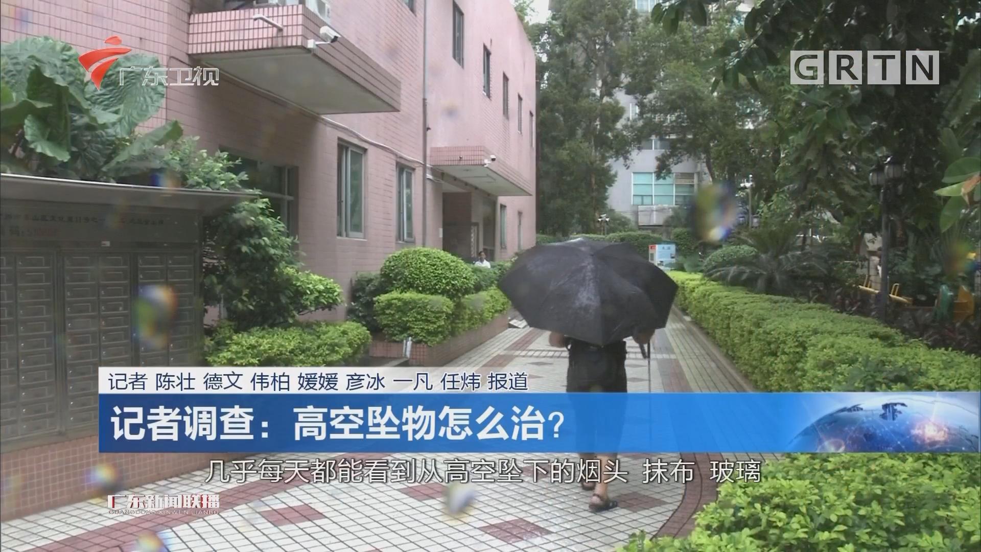 记者调查:高空坠物怎么治?