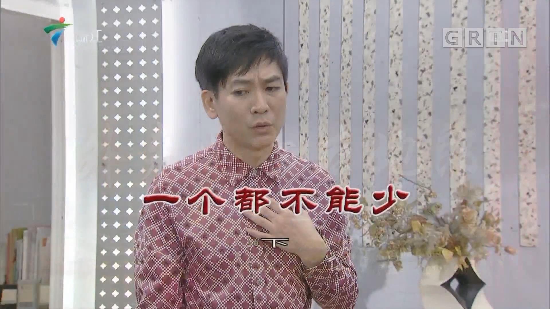 [HD][2019-07-07]外来媳妇本地郎:一个都不能少(下)