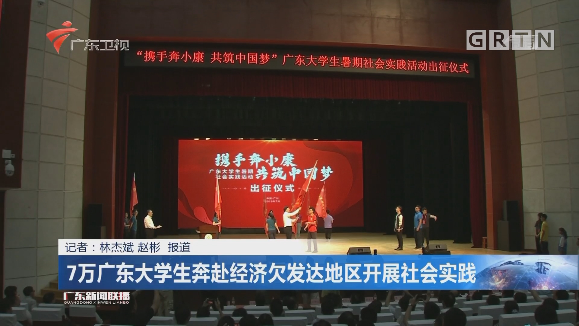 7萬廣東大學生奔赴經濟欠發達地區開展社會實踐