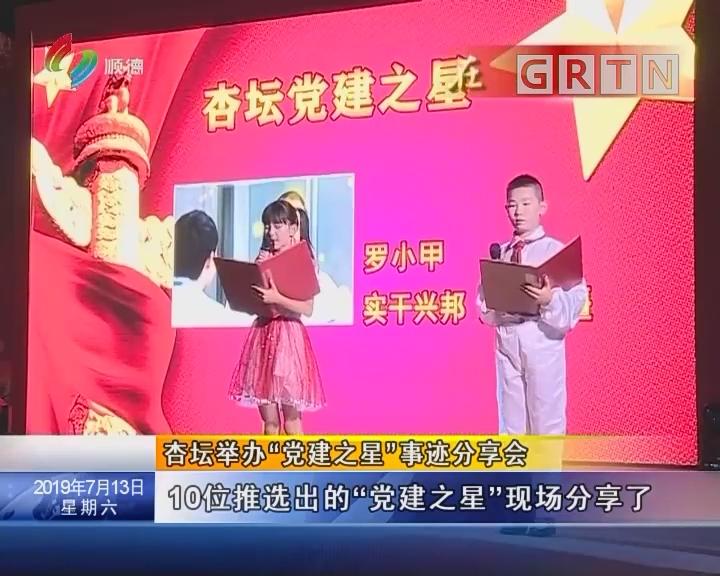 """杏坛举办""""党建之星""""事迹分享会"""