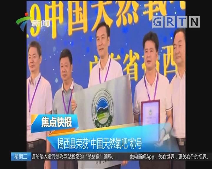 """揭西县荣获""""中国天然氧吧""""称号"""
